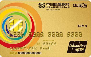 民生华润通联名信用卡(金卡)
